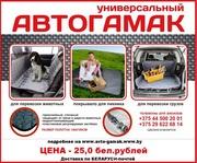 Автогамак (подстилка) для перевозки собак и грузов в авто за 25 рублей